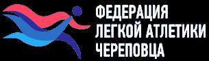 Федерация легкой атлетики Череповца